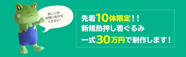 先着10体限定!! 新規熱押し着ぐるみ 一式30万円で制作します!